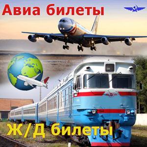 Авиа- и ж/д билеты Балаково