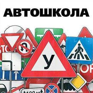 Автошколы Балаково