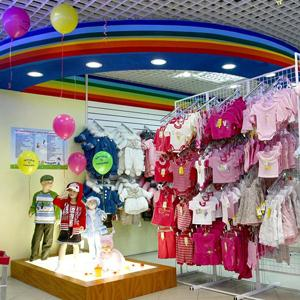 Детские магазины Балаково