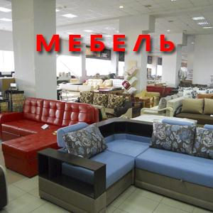 Магазины мебели Балаково