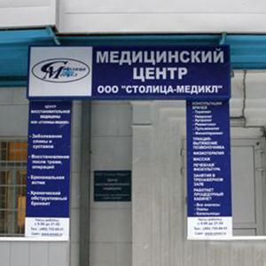 Медицинские центры Балаково