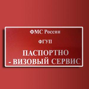 Паспортно-визовые службы Балаково