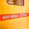 Аварийные службы в Балаково