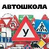 Автошколы в Балаково