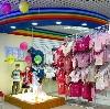Детские магазины в Балаково