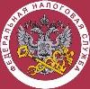 Налоговые инспекции, службы в Балаково