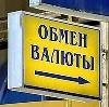 Обмен валют в Балаково