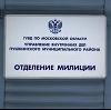 Отделения полиции в Балаково