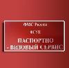 Паспортно-визовые службы в Балаково
