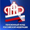 Пенсионные фонды в Балаково
