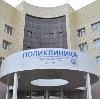 Поликлиники в Балаково