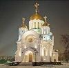 Религиозные учреждения в Балаково