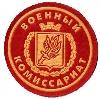 Военкоматы, комиссариаты в Балаково