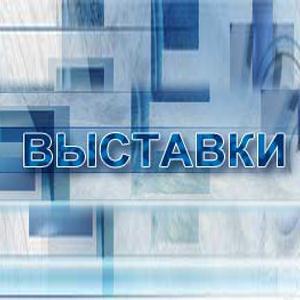 Выставки Балаково