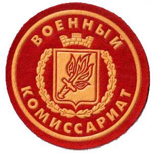 Военкоматы, комиссариаты Балаково